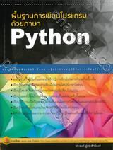พื้นฐานการเขียนโปรแกรม ด้วยภาษา Python