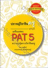 ปราชญ์วิชาชีพครู เตรียมสอบ PAT 5