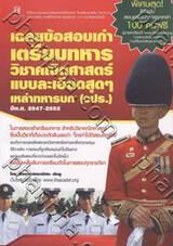 เฉลยข้อสอบเก่าเตรียมทหาร วิชาคณิตศาสตร์ แบบละเอียดสุดๆ เหล่าทหารบก (จปร.) ปีพ.ศ. 2547-2552