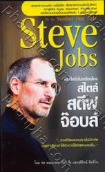 เป็นที่หนึ่งไม่เหมือนใคร สไตล์ สตีฟ จ๊อบส์ : To Be Number One Style Steve Jobs