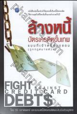 ล้างหนี้บัตรเครดิตขั้นเทพ แบบที่เจ้าหนี้ยอม (ถูกกฎหมายด้วย) : Fight Against Credit Card Debts