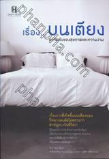 เรื่อง... บนเตียง ความลับของสุขภาพและความงาม