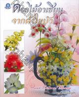 ดอกไม้อาเซียนจากผ้าใยบัว : Asean National Flowers