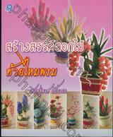 สร้างสรรค์ดอกไม้ด้วยไหมพรม