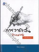 การวาดเส้น Drawing (ฉบับปรับปรุง)
