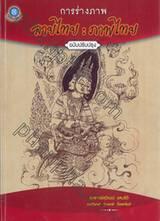 การร่างภาพลายไทย : ภาพไทย ฉบับปรับปรุง