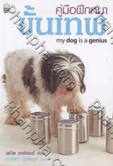 คู่มือฝึกหมาขั้นเทพ my dog is a genius