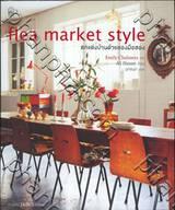 Flea Market Style ตกแต่งบ้านด้วยของมือสอง