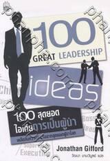 100 Great Leadership Ideas 100 สุดยอดไอเดียการเป็นผู้นำ
