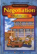 รู้ลึกฝึกเคล็ดลับการต่อรอง : The Chinese T.A.C.T.I.C. in Negotiation (ฉบับการ์ตูน)