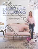 การตกแต่งภายในแบบแชบบี้ชิค (เก่าแต่เก๋) : Rachel Ashwell Shabby Chic Interiors