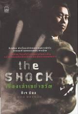 The Shock เรื่องเล่าเขย่าขวัญ
