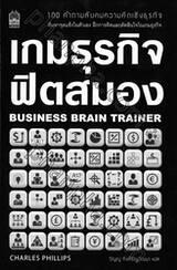 เกมธุรกิจ ฟิตสมอง : Business Brain Trainer