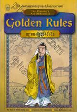 กฎทองสู่ธุรกิจยั่งยืน : Golden Rules - Tao Zhugong's Art Of Business