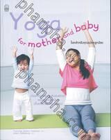 Yoga for mother and baby โยคะสำหรับแม่และลูกน้อย