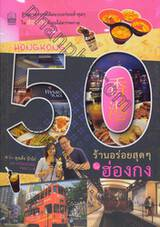 50 ร้านอร่อยสุดๆในฮ่องกง