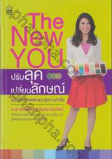 The New You ปรับลุค เปลี่ยนลักษณ์