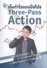 เก็งกำไรแบบมือโปร สไตล์ Three-Pass Action