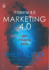 การตลาด 4.0 : MARKETING 4.0