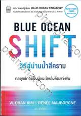 Blue Ocean Shift วิถีสู่น่านน้ำสีคราม