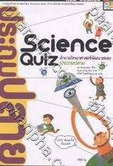 Science Quiz คำถามวิทยาศาสตร์พัฒนาสมอง ประถมปลาย