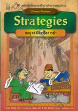กลยุทธ์พิชิตศึกการค้า : Chinese Business Strategies (ฉบับการ์ตูน)