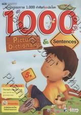 พจนานุกรมภาพ 1,000 คำศัพท์และประโยค (อังกฤษ / ไทย)
