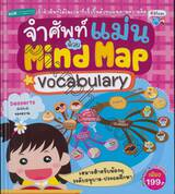 จำศัพท์แม่นด้วย Mind Map Vocabulary (ปกแข็ง)