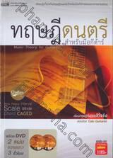 ทฤษฎีดนตรีสำหรับมือกีต้าร์ : Music Theory for Guitarist + DVD