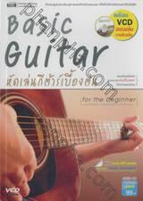 หัดเล่นกีต้าร์เบื้องต้น Basic Guitar for the Beginner + VCD