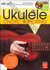 Ukulele CHORD & PICKING + DVD