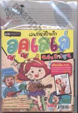 เล่นง่าย เป็นเร็ว อูคูเลเล่ฉบับการ์ตูน + หนังสือสอนเล่นอูคูเลเล่ง่ายๆ สไตล์ลุลา + DVD