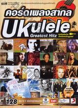 คอร์ดเพลงสากล Ukulele Greatest Hitz คอร์ดเล่นง่าย สำหรับคนรักอูคูเลเล่