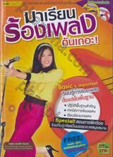 มาเรียนร้องเพลงกันเถอะ! + DVD