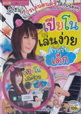 เปียโนเล่นง่ายสำหรับเด็ก + DVD