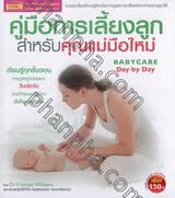 คู่มือการเลี้ยงลูกสำหรับคุณแม่มือใหม่ : Babycare Day by Day