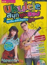Ukulele สนุกคูณสอง ร้องเป็น เล่นได้ ง่ายสุดๆ + DVD