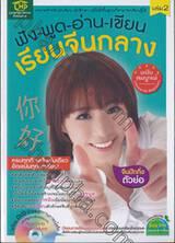ฟัง-พูด-อ่าน-เขียน เรียนจีนกลางฉบับสมบูรณ์ เล่ม 02 + DVD