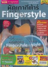 หัดเกากีต้าร์แบบ Fingerstyle + TAB กีต้าร์ สำหรับฝึกเกา