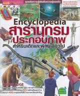 Encyclopedia : สารานุกรมประกอบภาพ สำหรับเด็กและผู้สนใจทั่วไป