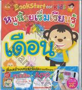 BookStart for Kids หนูน้อยเริ่มเรียนรู้เดือน + App for Android
