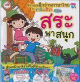 นิทานชุดฝึกอ่านภาษาไทยกับชาลีและชีวา ตอน สระพาสนุก