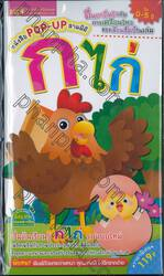 หนังสือ Pop-Up สามมิติ - ก ไก่
