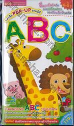 หนังสือ Pop-Up สามมิติ - ABC