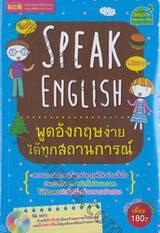Speak English พูดภาษาอังกฤษง่ายได้ทุกสถานการณ์ + CD