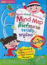 จำแม่น สมองดี เรียนเก่งด้วย Mind Map ศัพท์หมวดรอบตัวหนูน้อย จีน-ไทย