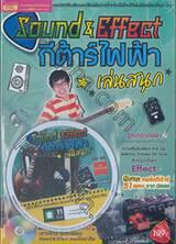 Sound Effect กีต้าร์ไฟฟ้าเล่นสนุก + โน้ตคีย์บอร์ด คอร์ดกีต้าร์ + DVD