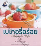 เบเกอรี่อร่อย Homemade Style + DVD