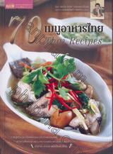 70 เมนูอาหารไทย Thai Recipes
