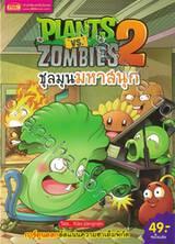 Plants vs Zombies ชุลมุนมหาสนุก